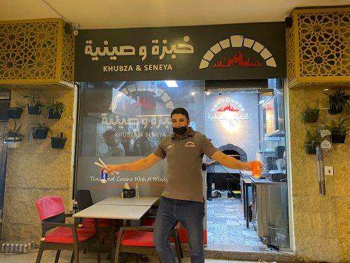 restaurant Khubza Seneya Aqaba